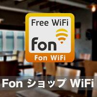 店舗向けWi-Fi導入セットFONショップWiFi