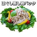 【蒸し鶏 むしどり】ほぐし蒸し鶏 500g×10パック【業務用 冷凍食品 惣菜 サラダ 冷麺 トッピング 蒸し鶏 むしどり サラダチキン 送料無料 メガ盛り】