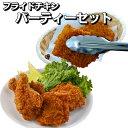 【業務用 冷凍食品 送料込み】フライドチキン パーティーセット【惣菜 チキン 鶏肉 鳥肉 鶏もも もも肉 イベント パーティー 唐揚げ】