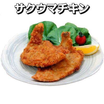 サクウマチキン160g(6本入り)