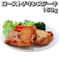 ローストチキンステーキ150g5枚入り【業務用冷凍食品】