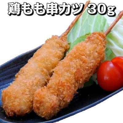 【業務用冷凍食品】鶏もも串カツ30g10本入り【串カツ串揚げチキンカツ弁当おかずパーティー】