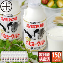 高橋牧場 ミルク工房 のむヨーグルト150ml×20本送料無料(沖縄と離島を除く)北海道ニセコ…