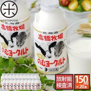 午前中までにご注文いただくと、明後日にお届けします。高橋牧場 ミルク工房 のむヨーグルト150...