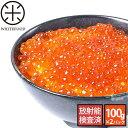 無添加いくら醤油漬100g×2パック