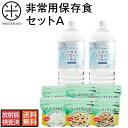 非常用保存食セットA(フリーズドライご飯3種×各2食+白雪の天然水2本) ローリングストック