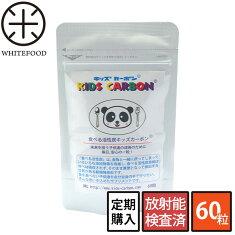 【放射能検査済】食べる活性炭キッズカーボン