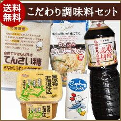 丸大豆醤油・てんさい糖・塩・無添加味噌・炊き込み帆立ごはんの素の5点セットホワイトフード ...