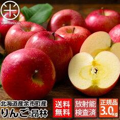 北海道産りんご
