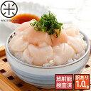 とろけるモッチモチの生ホタテ 1.0kg【送料無料】北海道産