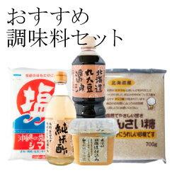 【スーパー・セールで最大11倍】おすすめ調味料セット