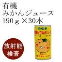 【無添加】有機みかんジュース190g×30本【放射能検査済】