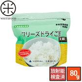 【無添加】非常用保存食 フリーズドライご飯(白米)【放射能検査済】