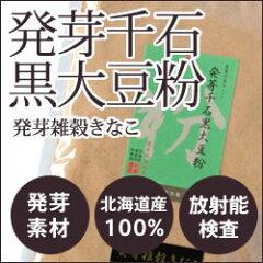 栽培からこだわった発芽雑穀きなこ【放射能検査済】北海道産 発芽千石黒大豆粉 70g