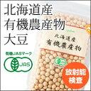 【放射能検査済】北海道産 有機農産物 大豆 250g