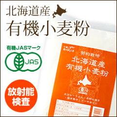 北海道産有機小麦100%の小麦粉です。【放射能検査済】北海道産 有機小麦粉 400g【有機JAS認定】
