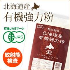 北海道産有機小麦100%の小麦粉です。【放射能検査済】北海道産 有機強力粉 500g【有機JAS認定】