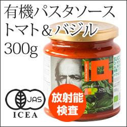 有機栽培の夏採れ旬トマトをベースに4種類の有機野菜、有機オリーブ油と塩のみで作った温めるだ...