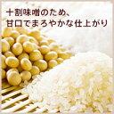 味噌【北海道産の大豆とお米で味噌を無添加でつくりました♪】【放射能検査済】無添加北海道仕込みそ 白つぶ 750g【ストロンチウム検査済】 2