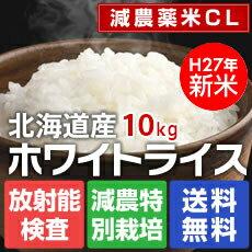 【平成27年産新米】無洗米1位☆玄米1位☆食味最高ランク「特A」の北海道産のおいしいお米 ホワ…