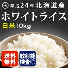 【新米予約】ホワイトライス(白米)10kg 【開店セール1209】