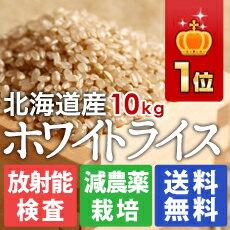 無洗米で1位玄米で2位の北海道産 新米 24年度 ギフト対応はじめました!北海道の特Aランク玄米...