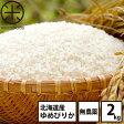 白米 玄米 無洗米 2kg 送料無料 北海道産 無農薬米 ゆめぴりか 放射能検査済み