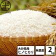 白米 玄米 無洗米 2kg 送料無料 大分県産 無農薬米 ヒノヒカリ 放射能検査済み