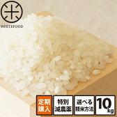 【定期購入】【新米・送料無料】北海道産ホワイトライス 減農薬米CL(10kg) 白米/玄米/無洗米 (残留農薬検査済み)