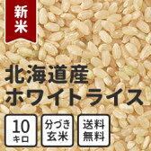 減農薬栽培した食味ランク特A獲得の一等米【新米・送料無料】北海道産ホワイトライス(10kg) 分づき玄米 定期購入でさらにお得 (残留農薬検査済み)