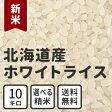 白米 玄米 無洗米 新米 10kg 送料無料 北海道産ホワイトライス 残留農薬検査済み 放射能検査済み 定期購入選択可能