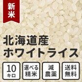 減農薬栽培した食味ランク特A獲得の一等米【新米・送料無料】北海道産ホワイトライス(10kg) 白米/玄米/無洗米 定期購入でさらにお得 【放射能検査済】