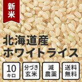 減農薬栽培した食味ランク特A獲得の一等米【新米・送料無料】北海道産ホワイトライス(10kg) 分づき玄米 定期購入でさらにお得 【放射能検査済】