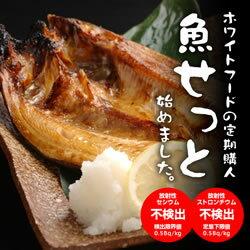北海道で最大の、札幌市場の目利きと一緒に選んだ、おいしく安心な魚です☆【定期購入】【送料...