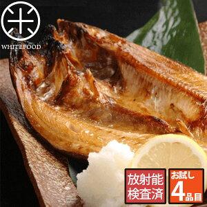北海道で最大の、札幌市場の目利きと一緒に選んだ、おいしく安心な魚です☆【初回購入者限定】...