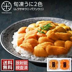 無添加3D氷結キタムラサキ&エゾバフンウニギフト