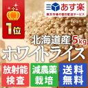 無洗米&玄米で1位の北海道産 新米 24年度通常3日後以降からの発送となりますが、お急ぎの方は...