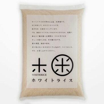 【30年度産新米】米 2kg 送料無料 白米 玄米 無洗米 新米 北海道産ホワイトライス 残留農薬検査済み 放射能検査済み ローリングストック