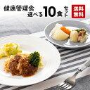 【送料無料】多幸源2 自由に選べる10食セット 冷凍弁当 冷