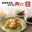 【健康管理食】多幸源2 人気メニュー肉セット 冷凍弁当 冷凍