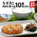 【送料無料】多幸源2 自由に選べる10食セット 冷凍弁当 冷凍食品……