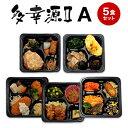 【健康管理食】多幸源2 冷凍弁当セットA 冷凍弁当 冷凍食品