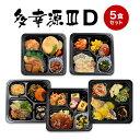 【塩分調整食】多幸源3 冷凍弁当セットD 冷凍弁当 冷凍食品
