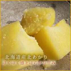 【送料無料】【訳あり】北海道じゃがいも北あかり(10kg)