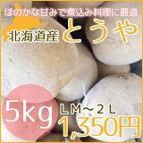 北海道産じゃがいもとうや(5kg)