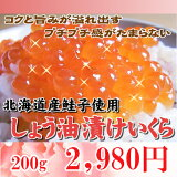 北海道産しょう油漬けいくら(200g)