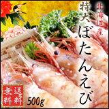 北海道産ボタンえび(500g)