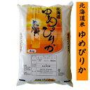 【2018年産米販売スタート】【最高級ブランド】北海道米「ゆめぴりか」(5kg×2袋)