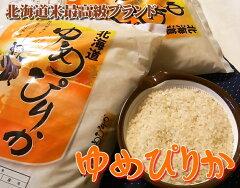 コシヒカリを凌ぐ北海道米の最高級品をお届け【最高級ブランド】北海道米「ゆめぴりか」(2kg)