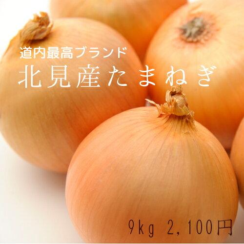 野菜・きのこ, たまねぎ 9kg